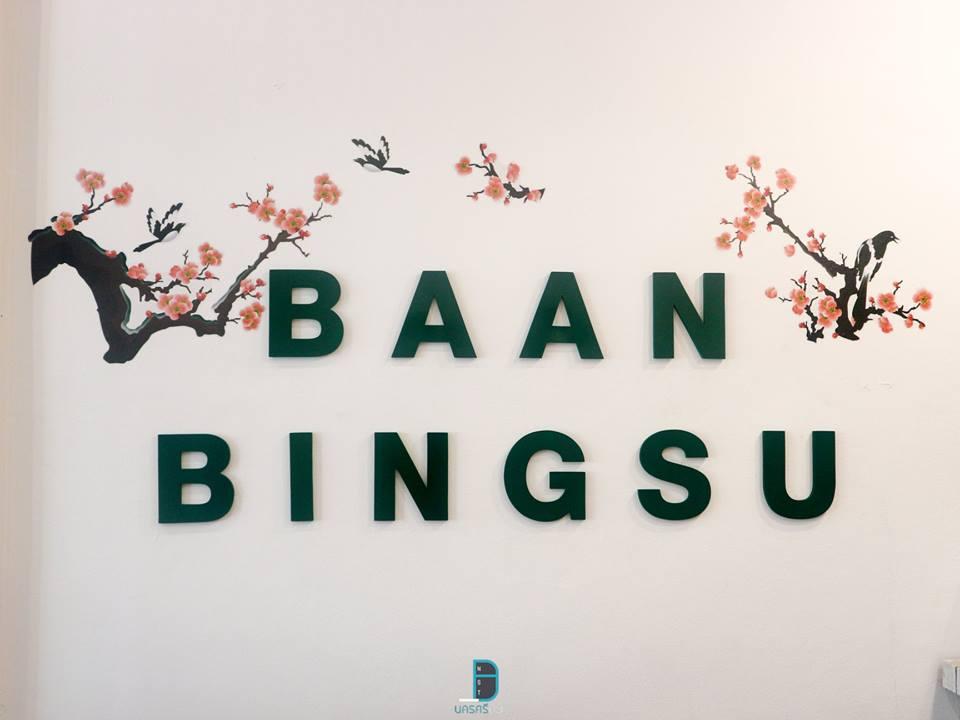 Baan Bing Su บ้านบิงซู ร้านบิงซูเปิดใหม่เมืองคอน นครศรีดีย์