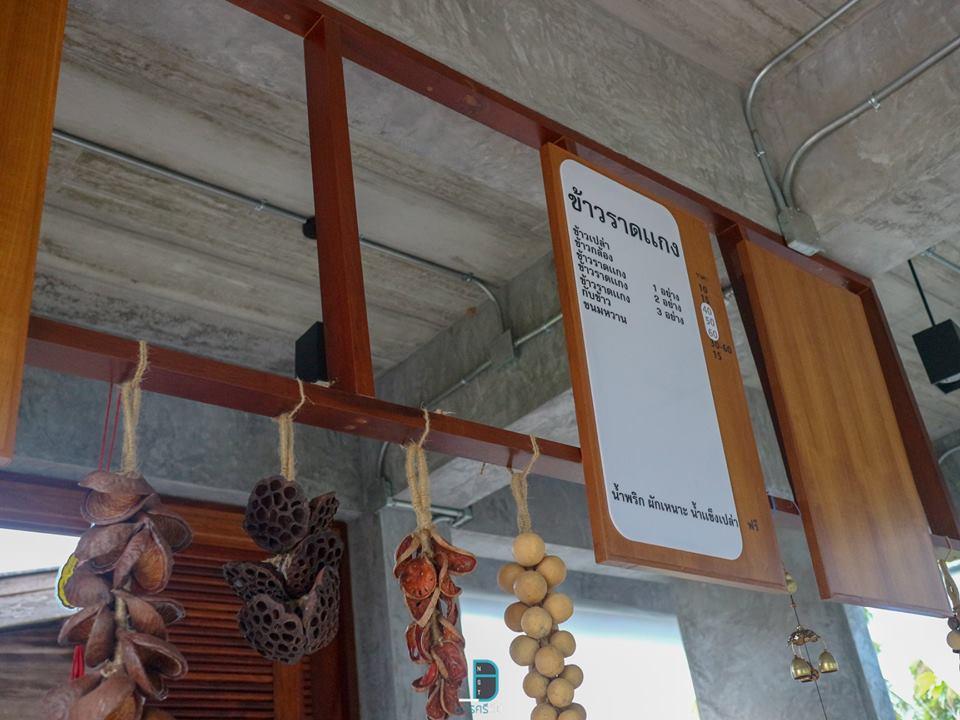 บนคันนา คาเฟ่สุดแนวเปิดใหม่ at บางจาก นครศรีดีย์