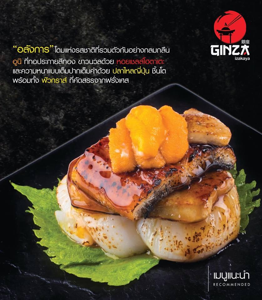 ร้านอาหารญี่ปุ่น นครศรีธรรมราช Ginza Izakaya อร่อยและเด็ดแน่นอน นครศรีดีย์