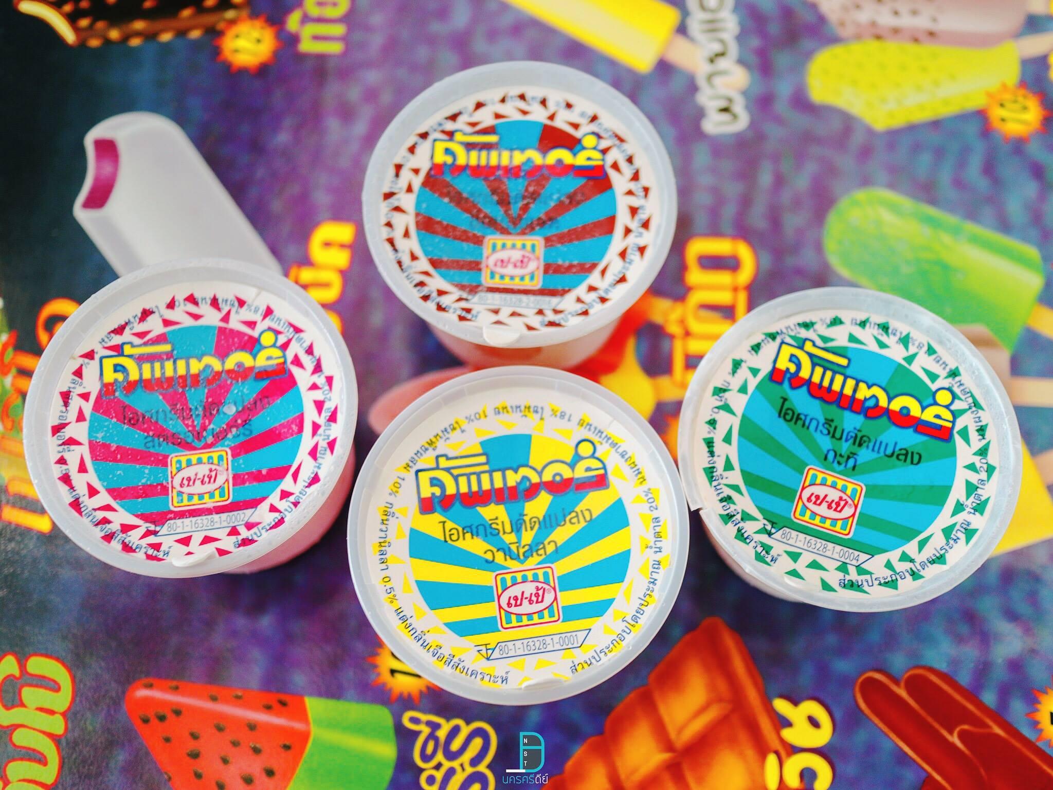 เป-เป้ ไอศกรีมโบราณ รสชาติอร่อยๆฟินๆ กลิ่นไอสมัยเด็กกก นครศรีดีย์