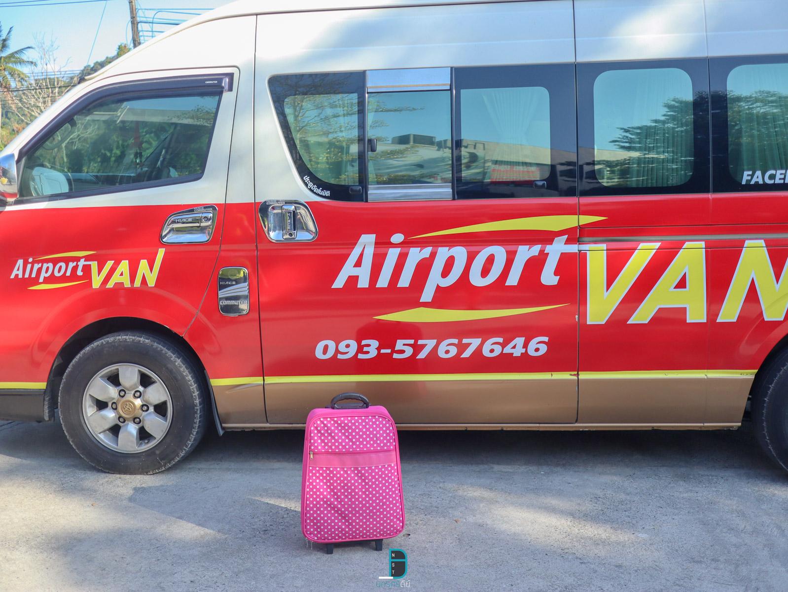 รถรับส่ง ทุ่งสง สนามบินนครศรีธรรมราช AirportVan สะดวก สบาย ปลอดภัย นครศรีดีย์