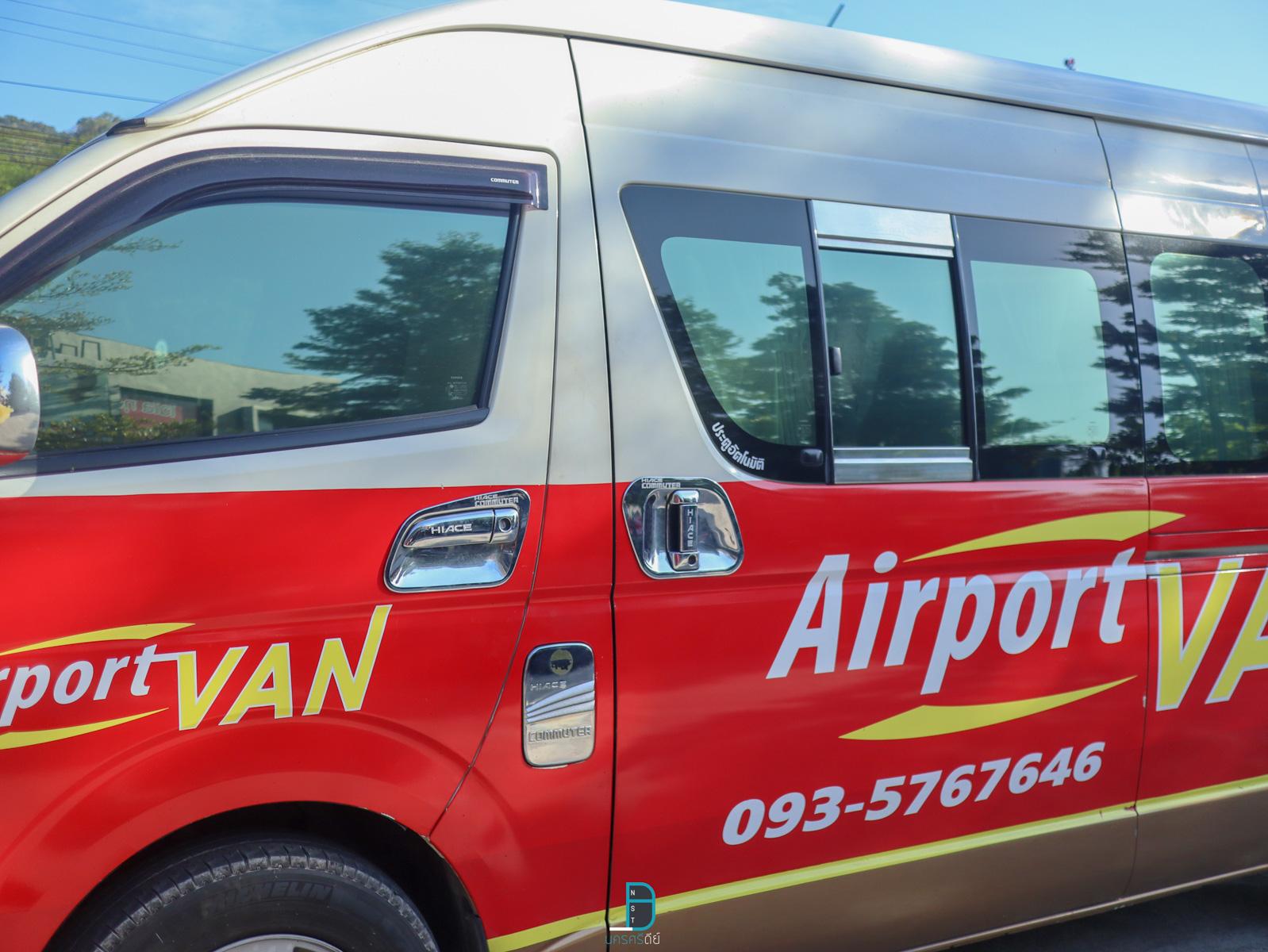 รับส่งสนามบิน,นครศรีธรรมราช,รถตู้,vip,ทุ่งสง,สนามบิน,ท่องเที่ยว,เมืองคอน,ไม้หลา,ร่อนพิบูลย์