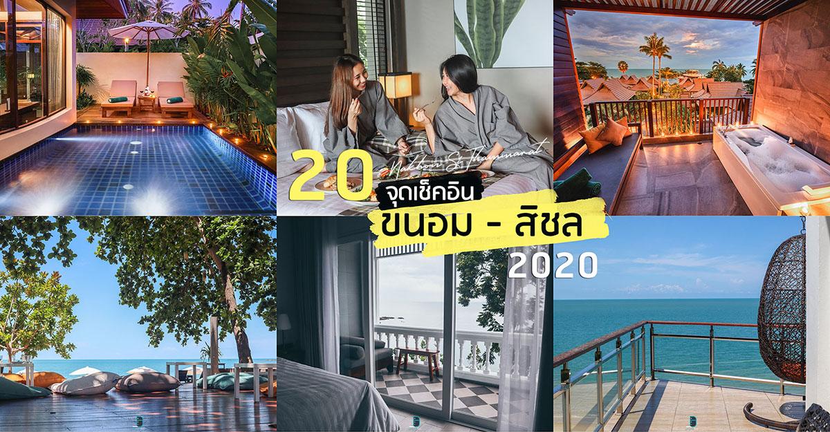 40 สถานที่ท่องเที่ยวนครศรีธรรมราช 2019 จุดเช็คอินใหม่ๆสวยเด็ด นครศรีดีย์