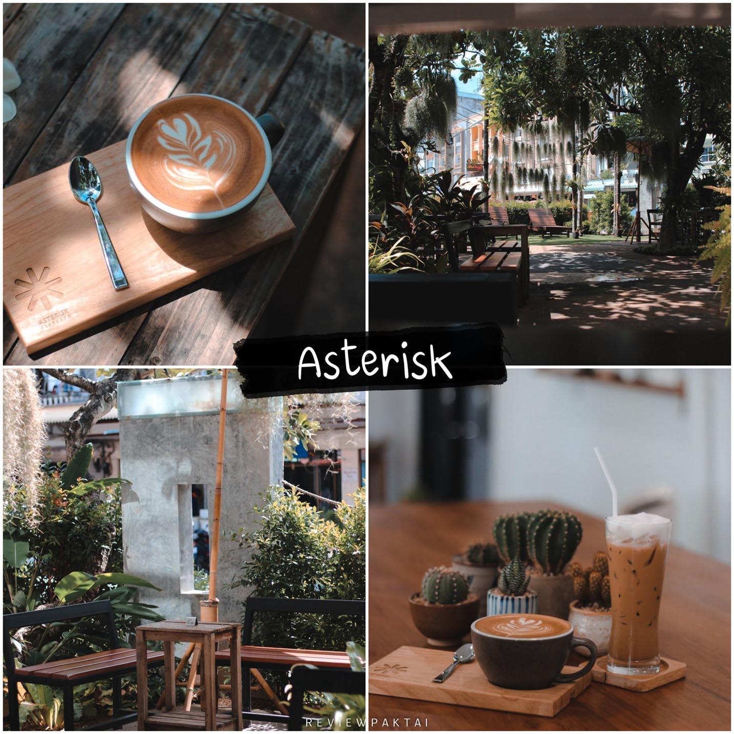 จุดเช็คอินสายชิล Asterisk espresso กาแฟดี ร้านมีทีเด็ดเรื่องกาแฟ คอกาแฟจะปลื้มแน่นอนที่นี้ ที่ร้านมีกาแฟหลายสายพันธุ์ให้เลือกให้ลอง ไม่มาคือพลาดมากแม่!! คลิกที่นี่ภูเก็ต,ที่พัก,โรงแรม,รีสอร์ท,สถานที่ท่องเที่ยว,ของกิน,จุดเช็คอิน,ที่เที่ยว,จุดถ่ายรูป