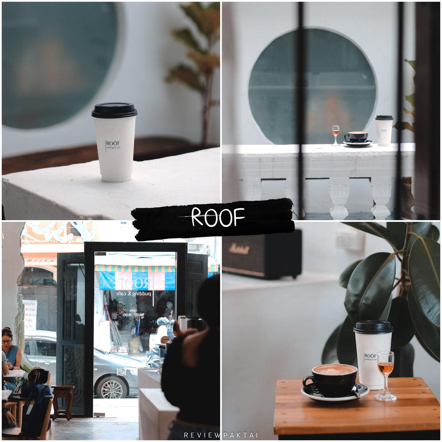 ROOF pudding & cafe คาเฟ่สไตล์มินิมอลเปิดใหม่ย่านเมืองเก่าภูเก็ต อากาศดีๆกาแฟสักแก้วไหม พลาดไม่ได้ต้องไปปักหมุดกันแล้ว!! คลิกที่นี่ภูเก็ต,ที่พัก,โรงแรม,รีสอร์ท,สถานที่ท่องเที่ยว,ของกิน,จุดเช็คอิน,ที่เที่ยว,จุดถ่ายรูป