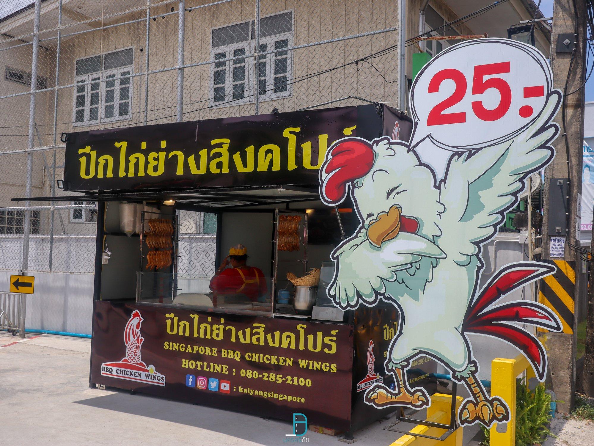 ไก่ย่าง,นครศรี,ปีกไก่,รสเด็ด,ราคาถูก,ปีกไก่ย่างสิงคโปร์,อำเภอเมือง