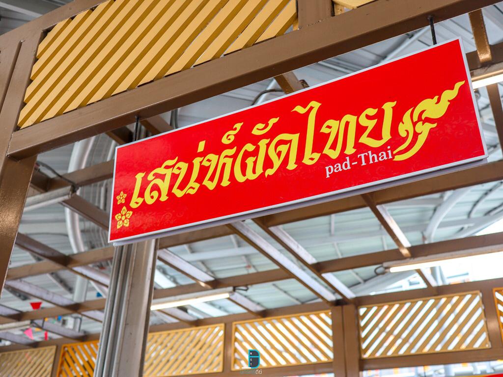 ร้านผัดไทย,นครศรีธรรมราช,ผัดไทย,นครศรี,อำเภอเมือง,ของกิน
