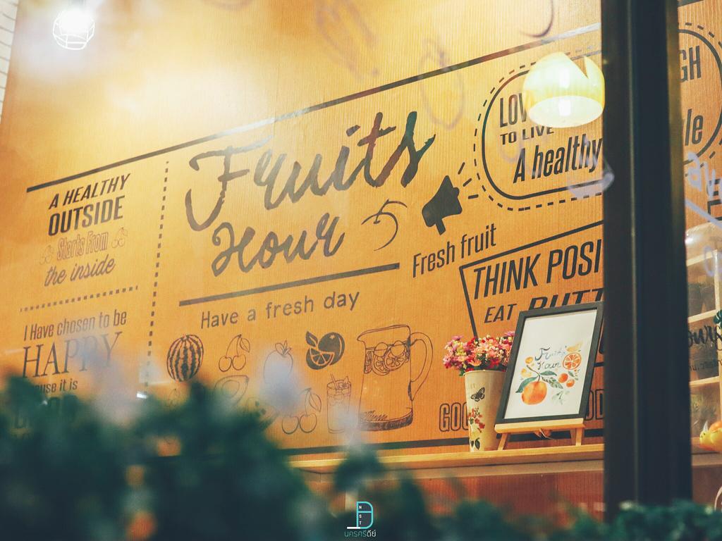 ร้านน้ำผลไม้ปั่น ท่าศาลา นครศรี Fruits Hour สมู๊ทตี้พรีเมี่ยมที่ต้องลอง นครศรีดีย์