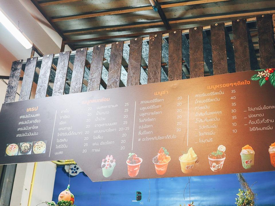 ร้านน้ำชา น้ำปั่น เครปไส้ทะลัก ช้างกลาง นครศรี ชงแก้เซ็ง ร้านนี้จัดเต็มของจริงราคาถูก นครศรีดีย์