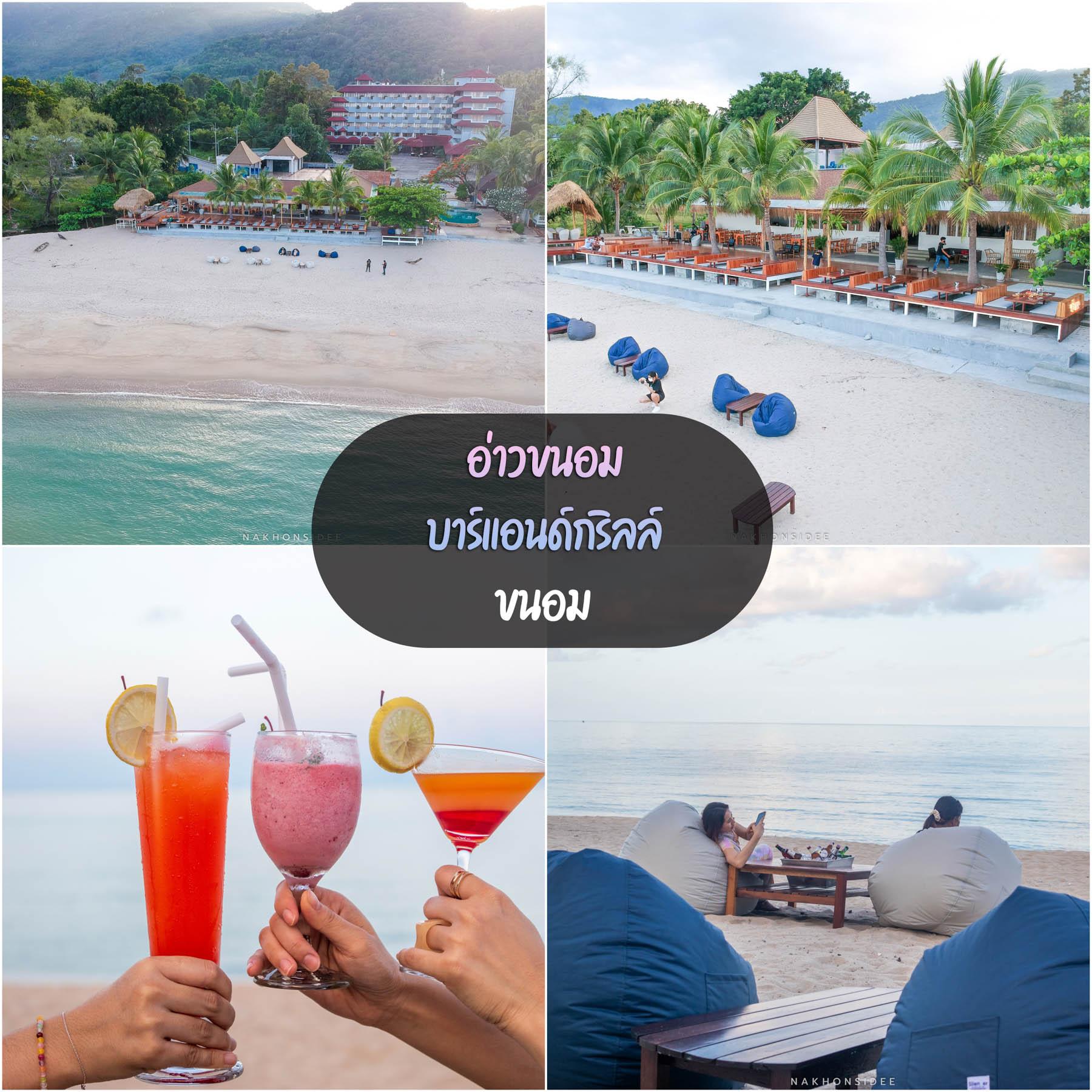 22.-Khanom-Beach-Resort---Spa-ขนอมบีชรีสอร์ทแอนด์สปา ที่พักขนอม-ตั้งอยู่ติดทะเลมีห้องพักหลายรูปแบบ-ตั้งแต่-Deluxe-Garden-,-Seaview-ห้องพักหน้าชายหาด-และยังมีห้องพักแบบ-Pool-Villa-ส่วนตัวด้วย-ขอบอกว่าดีย์จริงไรจริง-แอดให้-10/10-ไปเลยครับ-ที่พักมีความเป็นส่วนตัวสูง-วัสดุภายในใช้อย่างดี-ห้องกว้างเหมาะแก่การพักผ่อนชาร์จแบต-ชาร์จหัวใจกันเลยทีเดียวว-อิอิ-ในส่วนของห้องพักในแบบ-Villa-ทั้งหมดจะเป็นหลังทรงไทยแต่ภายในจัดแบบ-Modern-แบบสุดๆ-เป็นการผสมผสานได้อย่างลงตัวเลยครับ-ในส่วนของ-Pool-Villa-สระส่วนตัวก็กว้างจริงไรจริงดีย์ไปอีกกก--ไม่ได้อวยนะต้องไปสัมผัสเองง--ในส่วนของห้อง-วิวหลักล้านอีกแบบคือ-Deluxe-Seaview-ที่ให้สาวๆได้มาแช่อ่างกันนอกระเบียงพร้อมวิวทะเล-เช็คอินถ่ายรูปสวยๆกันเลยครับ-เห็นอย่างงี้ต้องห้ามพลาดแล้ววว----และภายในมีร้านอาหารรองรับสำหรับนักท่องเที่ยวด้วย-ให้คุณพาคนรู้ใจมา-Dinner-แบบหรูๆริมทะเล-หรือจะพาครอบครัวมาก็ได้ครับ-ในส่วนของเมนูอาหารมีมากมายรวมไปถึงบาร์ด้วยครับ-และในส่วนของ-Spa-กำลังจะเปิดให้บริการเร็วๆนี้ครับผม-แบบนี้ต้องไปแล้วววว----เกือบลืมม-ทีเด็ดของที่นี่คือ-Breakfast-in-bed-ที่เพียงแค่โทรบอกโรงแรมจะมีอาหารเช้ามาเสิร์ฟกันถึงหน้าห้อง-และทานบนเตียงได้แบบฟินๆกันแน่นอนนนนน สิชล,ขนอม,ที่พัก,ของกิน,โรงแรม,ที่เที่ยว,จุดเช็คอิน,วัดเจดีย์,ตาไข่
