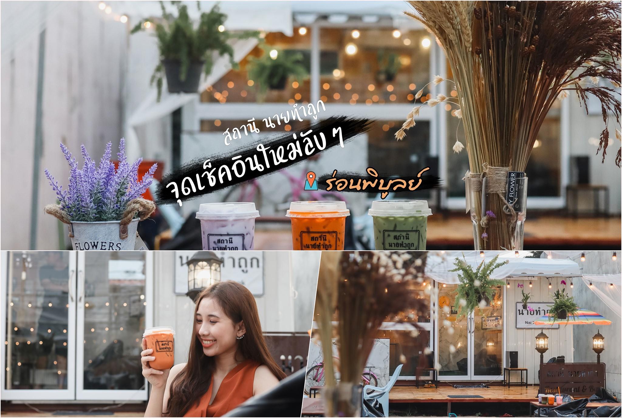 25 สถานที่ท่องเที่ยวใหม่ๆ นครศรีธรรมราช 2019-2020 ร้านอาหาร จุดเช็คอิน ที่พัก นครศรีดีย์