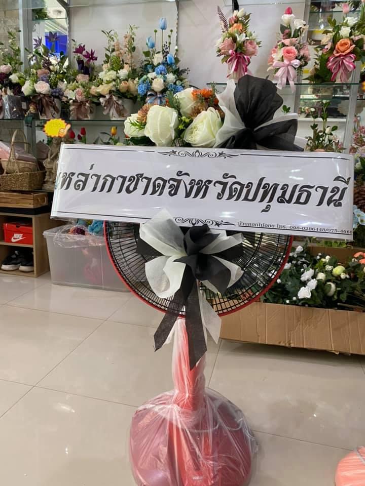 ร้านพวงหรีดทุ่งสง นครศรีธรรมราช ดอกไม้สด บ้านดอกไม้ออย 098-0286448 นครศรีดีย์