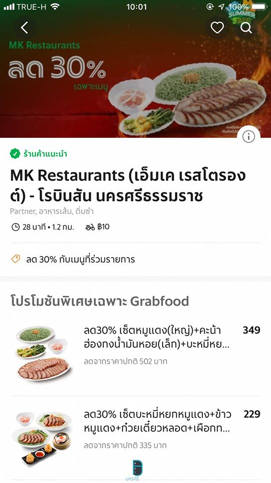 GrabFood นครศรีธรรมราช แอพสั่งอาหารออนไลน์ยอดฮิต พร้อมส่งแล้วทั่วเมืองคอน ร้านอาหาร และโปรโมชั่นเด็ดๆมากมาย นครศรีดีย์