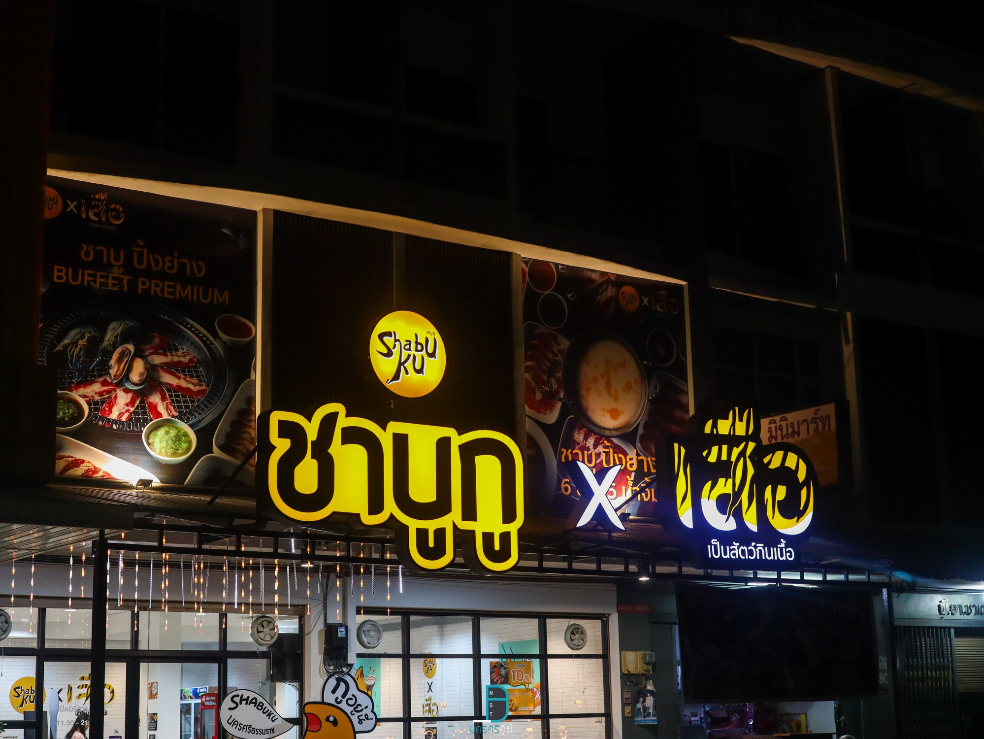 ชาบูกู,เสือ,นครศรีธรรมราช,ปิ้งย่าง,ยำ,อร่อย