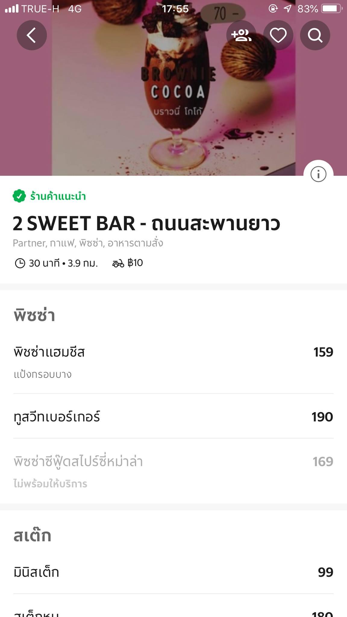10. 2Sweer Bar เด็ดจริงเรื่องเครื่องดื่ม มัจฉะ โกโก้ แอดสั่งกินบ่อยแถมราคาไม่แพงด้วยเน้ออgrabfood,อร่อย,ของกิน,นครศรี,Delivery