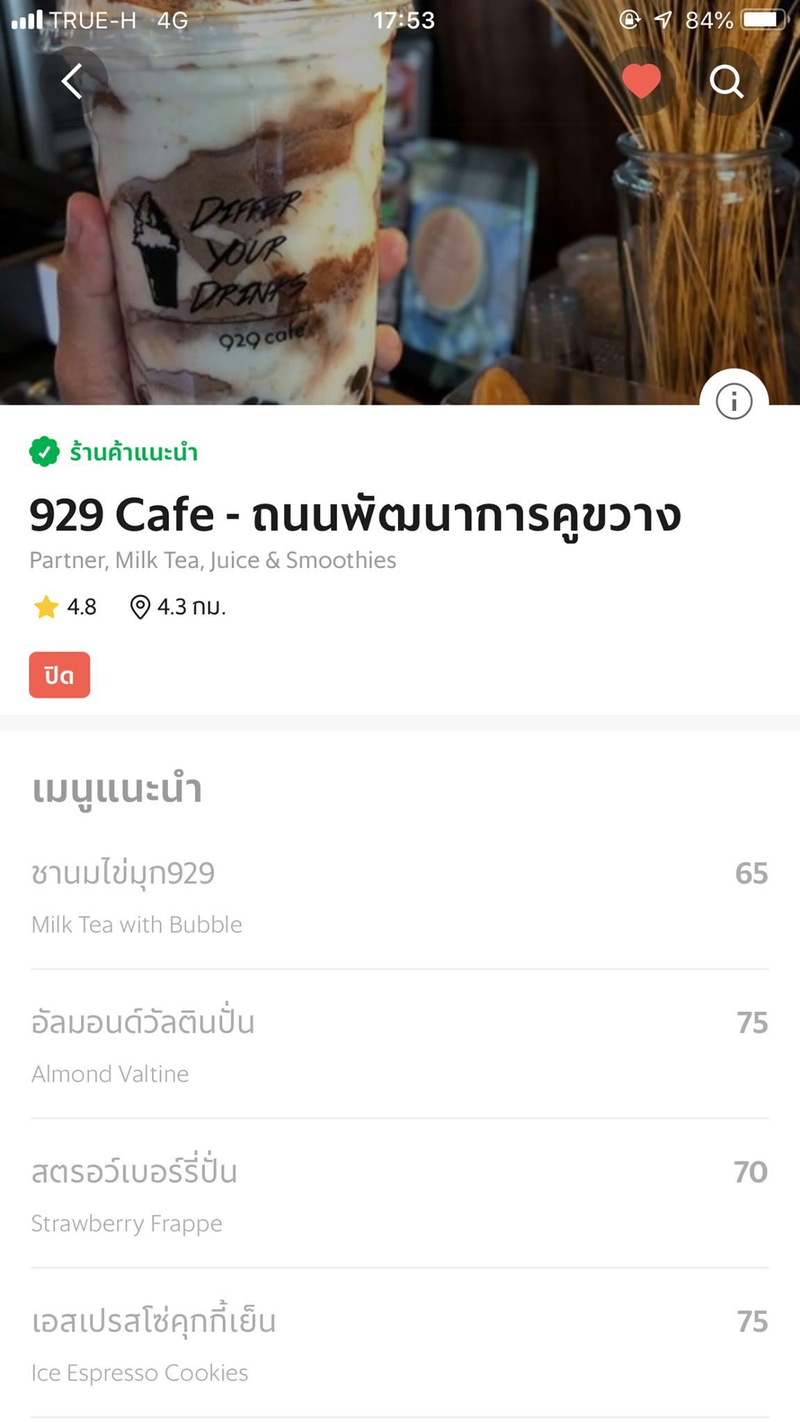 2. 929 Cafe ร้านเด็ดร้านดังด้วยเมนูยอดฮิต ชานมไข่มุก 929 ที่เรียกได้ว่าเดอะเบสจริงๆสำหรับนย่านนี้ อิอิgrabfood,อร่อย,ของกิน,นครศรี,Delivery