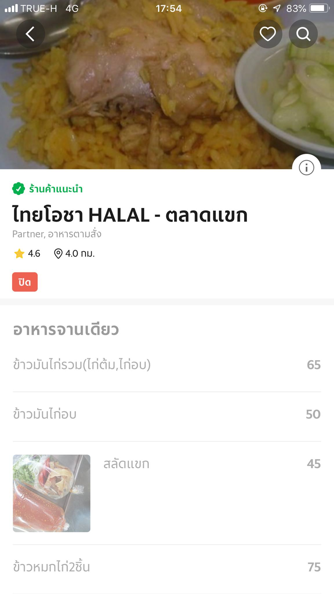 4. ข้าวหมกไทยโอชา อันนี้ 10/10 จัดว่าเป็นข้าวหมกที่อร่อยที่สุดเคยกินมาาา ฮ่าาgrabfood,อร่อย,ของกิน,นครศรี,Delivery