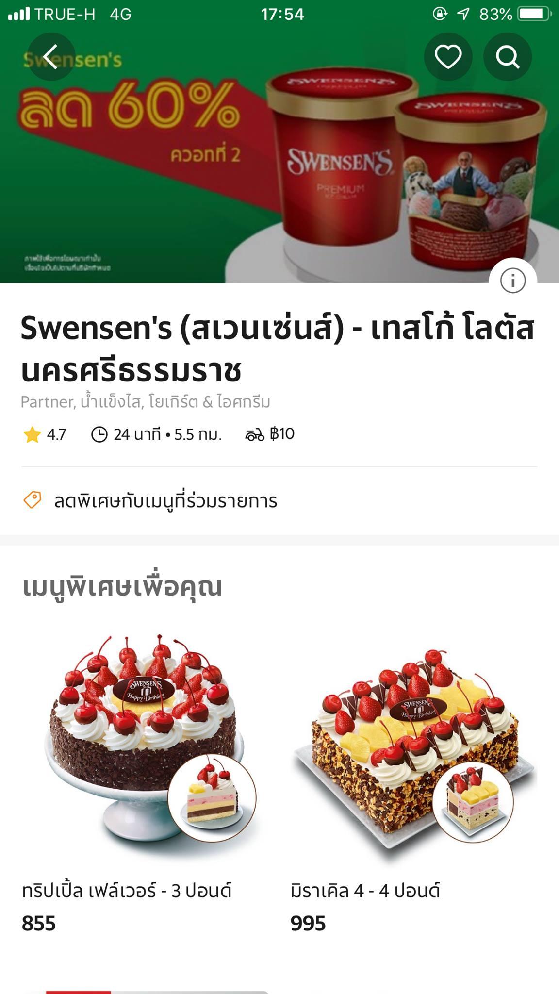 5. Swensens เสวนเซ่นของหวานก็มีนะเออ ร้านโปรดแอดเอง สั่งบ่อยมวากกgrabfood,อร่อย,ของกิน,นครศรี,Delivery