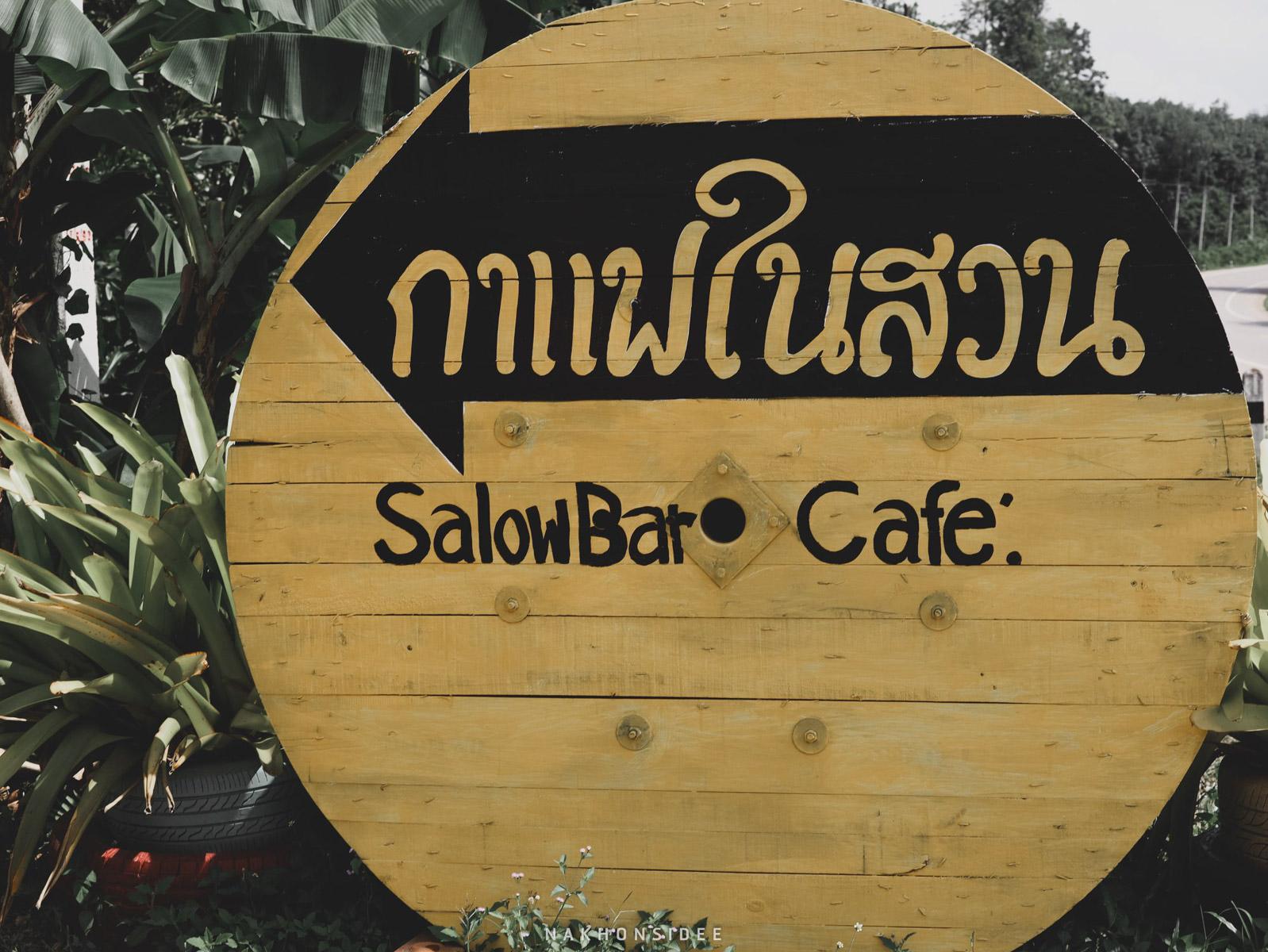 2. กาแฟในสวน บ้านพน พัทลุง บอกเลยที่นี่บรรยากาศ ฟิลลิ่ง 10/10 คอนเซปคือกาแฟแบบบ้านญาติ สามารถสั่งกาแฟแล้วเดินชิวในสวน (พื้นที่กว้างมาก) ภายในมีผลไม้หลายชนิดสามารถเก็บกินได้ฟรีจากต้นเลย และสามารถนำเต๊นท์มาจัด camping ได้ด้วยนะครับ ดีย์จริงพัทลุง,tat,ททท,การท่องเที่ยว,นครศรี,จุดเช็คอิน,กงหรา,พื้นบ้าน
