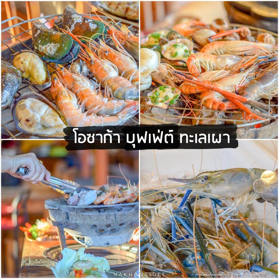 1. โอซาก้า บุฟเฟ่ต์ ทะเลเผา นครศรีธรรมราช บอกเลยยกกันมาทั้งทะเลเลยทีเดียว คลิกที่นี่ ชาบู,ปิ้งย่าง,อาหารเกาหลี,นครศรีธรรมราช,อร่อย,เด็ด,ของกิน,ร้านอร่อย