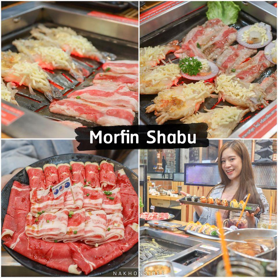2. Morfin Shabu & Grill เจ้าเด็ดปิ้งย่างชาบูเกาหลี ในราคาเริ่มต้นเพียง 199 บาทเท่านั้น บอกเลยว่าเด็ด !! คลิกที่นี่ ชาบู,ปิ้งย่าง,อาหารเกาหลี,นครศรีธรรมราช,อร่อย,เด็ด,ของกิน,ร้านอร่อย