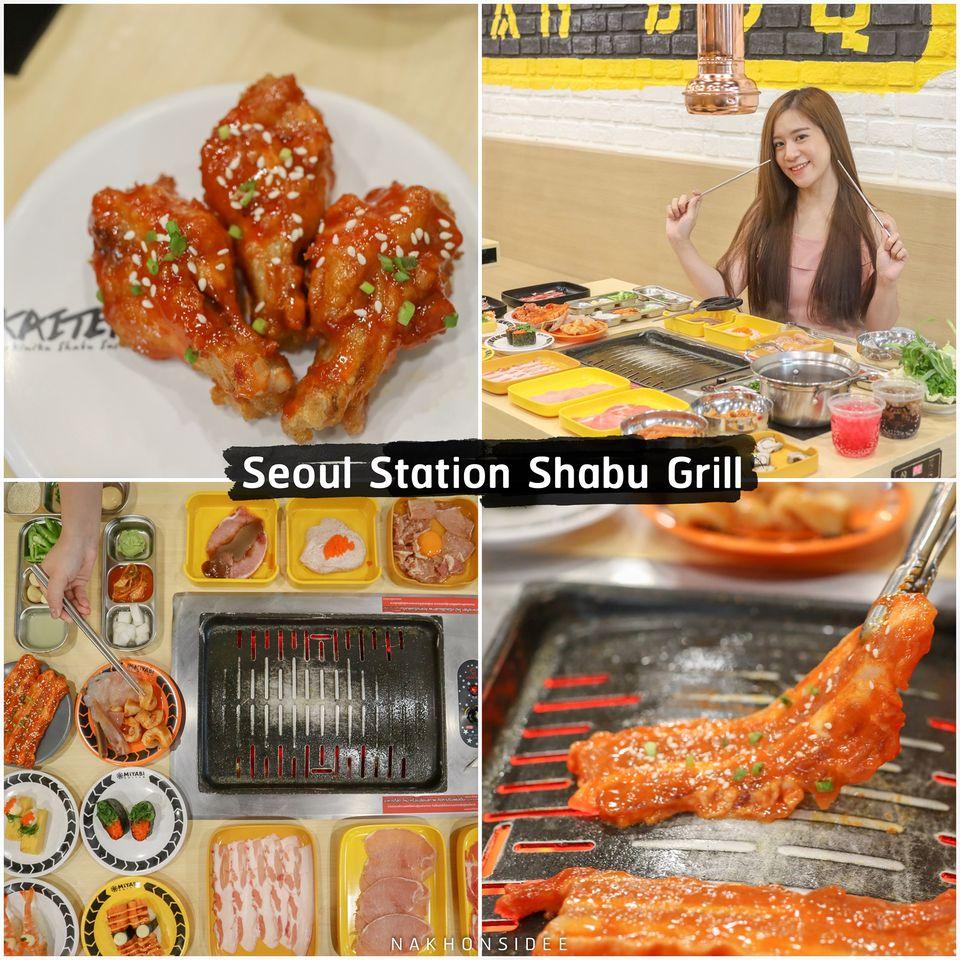 Seoul-Station-ร้านชาบูปิ้งย่างเด็ดๆเปิดใหม่-บนห้างสหไทยพลาซ่า-นครศรีฯ- คลิกที่นี่   ร้านเปิดใหม่,นครศรีธรรมราช,ชาบู,ปิ้งย่าง,คาเฟ่,ร้านอาหาร,จุดเช็คอิน,วิวหลักล้าน
