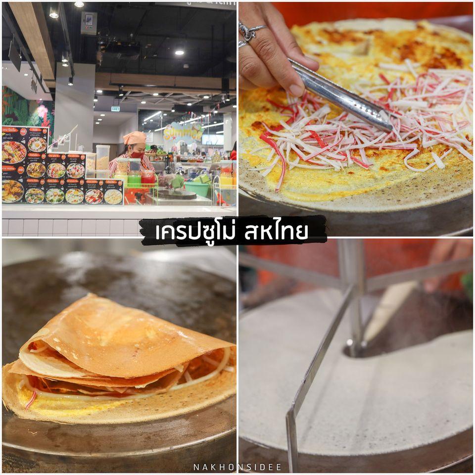 --เครปซูโม่-ร้านเครปอร่อยใหญ่ๆ-สหไทยพลาซ่า-นครศรี-และมีอีกสาขา-ที่-ibiz-นครศรี-คลิกที่นี่  ร้านเปิดใหม่,นครศรีธรรมราช,ชาบู,ปิ้งย่าง,คาเฟ่,ร้านอาหาร,จุดเช็คอิน,วิวหลักล้าน