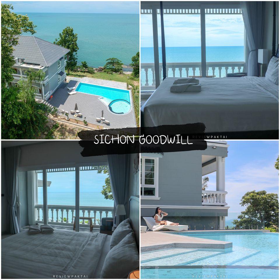 4.-Sichon-Goodwill คลิกที่นี่  ที่พัก,นครศรีธรรมราช,สวยใหม่,เด็ด,ริมทะเล,ภูเขา,วิวหลักล้าน