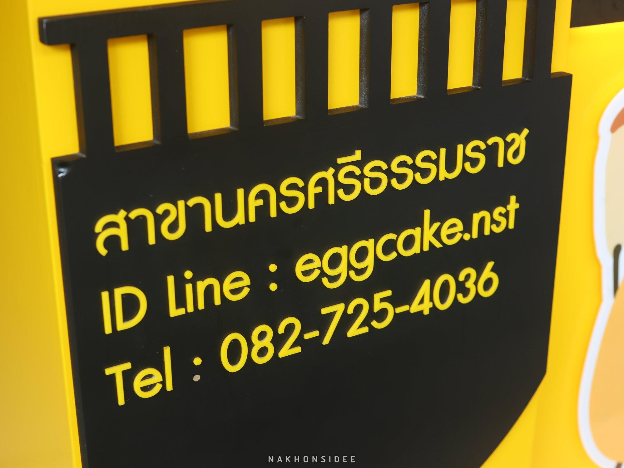 เค้กไข่,นครศรี,ไทยแลนด์,อร่อย,เด็ด