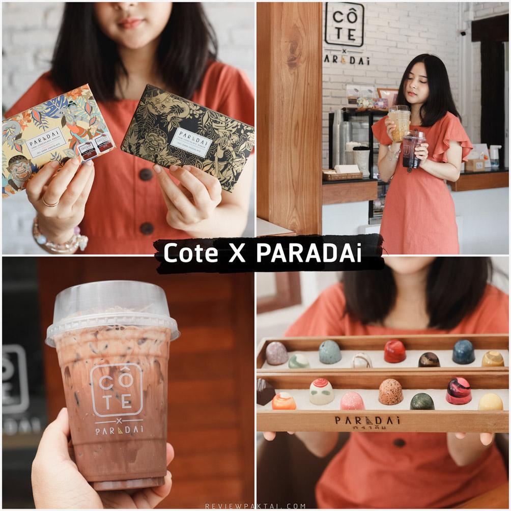 Cote X PARADAi คลิกที่นี่ที่เที่ยว,จุดเช็คอิน,ของกิน,ที่พัก,ร้านอาหาร,คาเฟ่,โรงแรม,รีสอร์ท