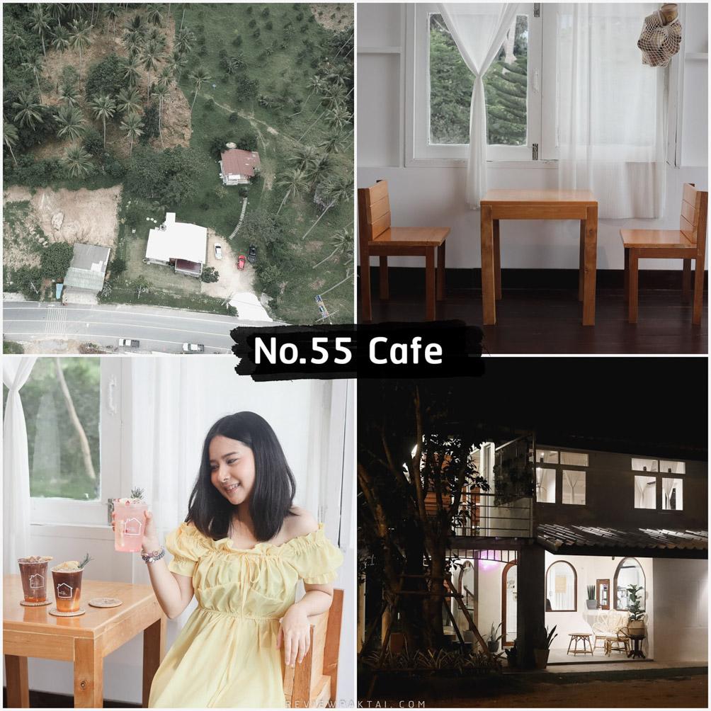 No.55 Cafe คลิกที่นี่ที่เที่ยว,จุดเช็คอิน,ของกิน,ที่พัก,ร้านอาหาร,คาเฟ่,โรงแรม,รีสอร์ท
