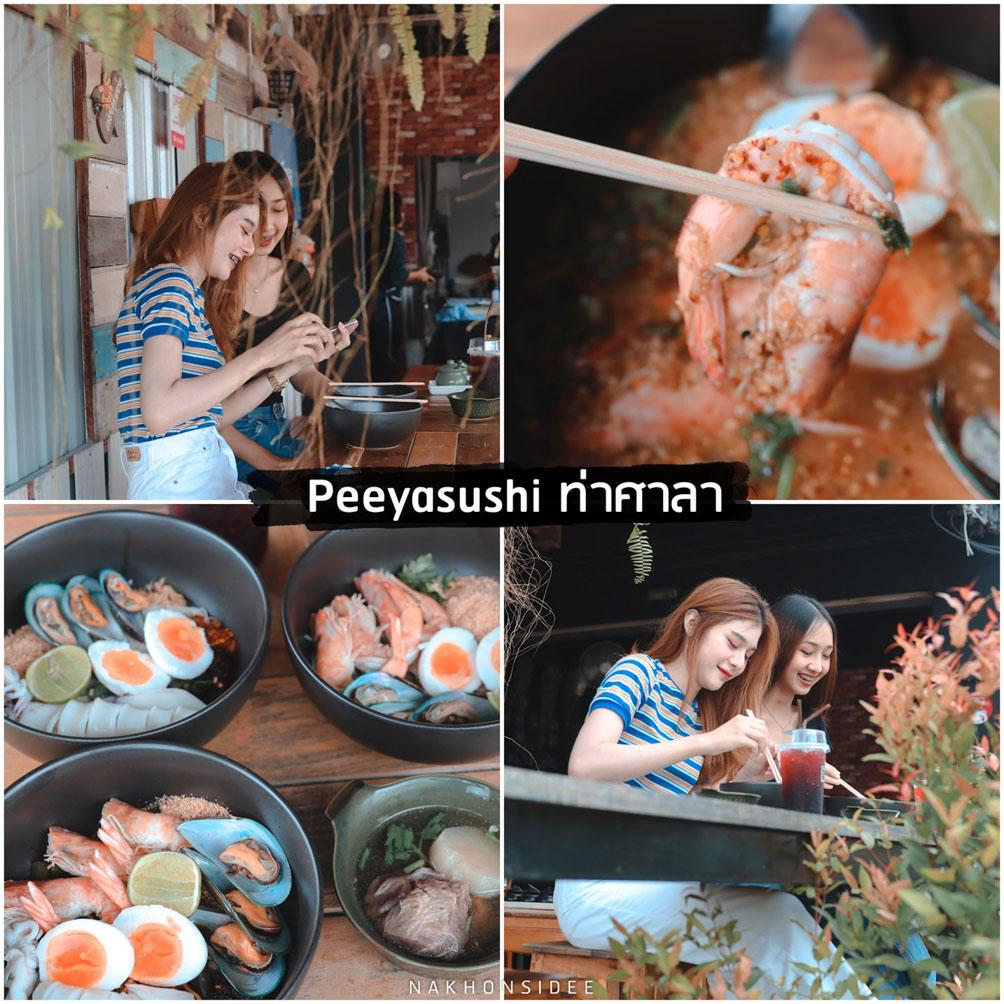 Peeyasushi ท่าศาลา คลิกที่นี่ที่เที่ยว,จุดเช็คอิน,ของกิน,ที่พัก,ร้านอาหาร,คาเฟ่,โรงแรม,รีสอร์ท