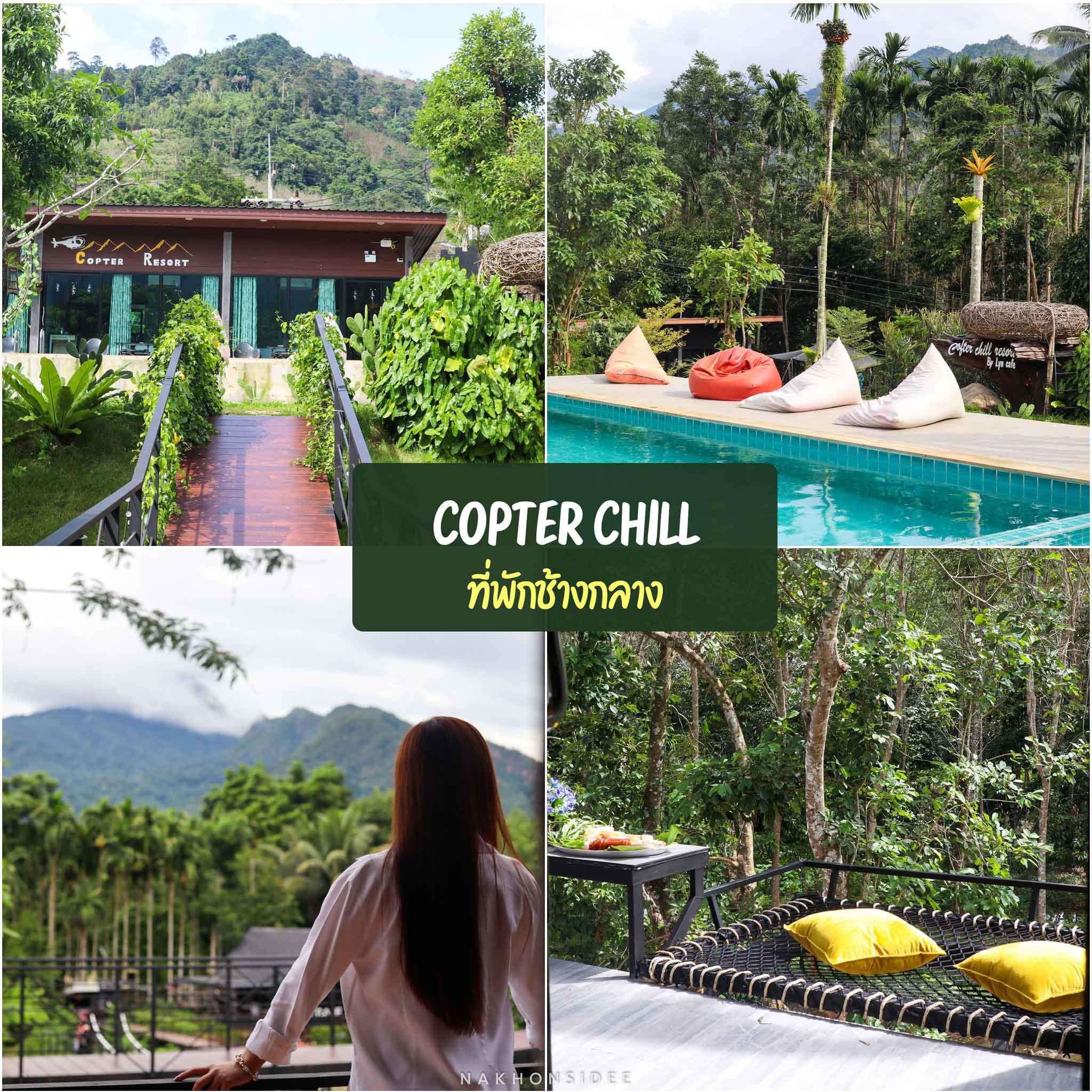 Copter-Chill-Resort-คอปเตอร์ชิลล์รีสอร์ท ที่นี่ชื่อว่า-Copter-Chill-Resort-ตอนนี้มีห้องพัก-Type-ใหม่ล่าสุดเพิ่งเปิดกันสดๆร้อนๆไม่ถึงอาทิตย์-บอกเลยว่าเด็ด-นั่นก็คือห้องพักสไตล์อ่างจากุชชี่ใหญ่ๆ-ตีโฟมอัตโนมัติ-จิบเครื่องดื่มชิวๆสบายๆ-มีตาข่ายส่วนตัว-มีเตาหมูกะทะไฟฟ้าให้เรียบร้อย-บอกเลยครบทุกอย่าง-10/10-ในส่วนของบรรยากาศแอดให้เต็มจริงๆ-เพราะช้างกลาง-ลานสกา-อากาศดีที่สุดในประเทศอยู่แล้ว-ด้วยอากาศบริสุทธิ์ทำให้มาชาร์จแบตพักผ่อนกันได้อย่างเต็มที่-เหมาะทั้งกับคู่รัก-ครอบครัว-กลุ่มเพื่อน-ก็มากันได้-ห้องพักมีหลาย-Type-หลายสไตล์-มีสระว่ายน้ำ-รองรับกรุ๊ป-จัดเลี้ยง-จัดปาร์ตี้ริมสระได้เลยครับถ้าเหมาห้องริมสระ-จัดเลยว่าเด็ด-มาที่นี่ได้ครบทุกอย่าง-ด้านล่างที่พักเป็นลำธารสวยๆด้วยน้าาา-บอกเลยดีย์ต่อใจ-ไปแล้วก็ไปซ้ำ-แอดไปมาเกือบ-10-รอบแว้วววชอบจริง-เอ้ออ-หมูกะทะน้ำจิ้มอร่อยมวากก-บอกเลยแอดสายกิน-วิวหลักล้านนี่ของแถมหรอก-5555 ที่พัก,คีรีวง,ลานสกา,นครศรีธรรมราช,วิวหลักล้าน,อาหารอร่อยๆ