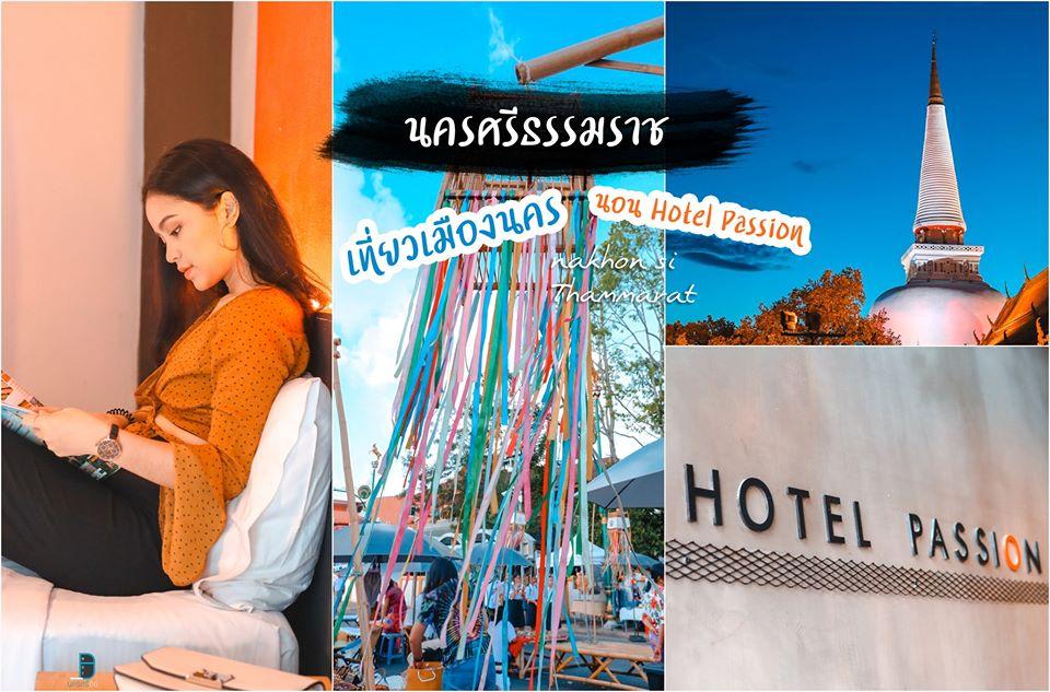 Hotel-Passion -ที่พักในตัวเมืองนครศรีธรรมราช-เที่ยวเมืองคอน-นอนโฮเทลแพสชั่น  ที่พัก,ตัวเมืองนครศรี,พระธาตุ,กำแพงเมืองเก่า,วิวสวย,วิวเมือง