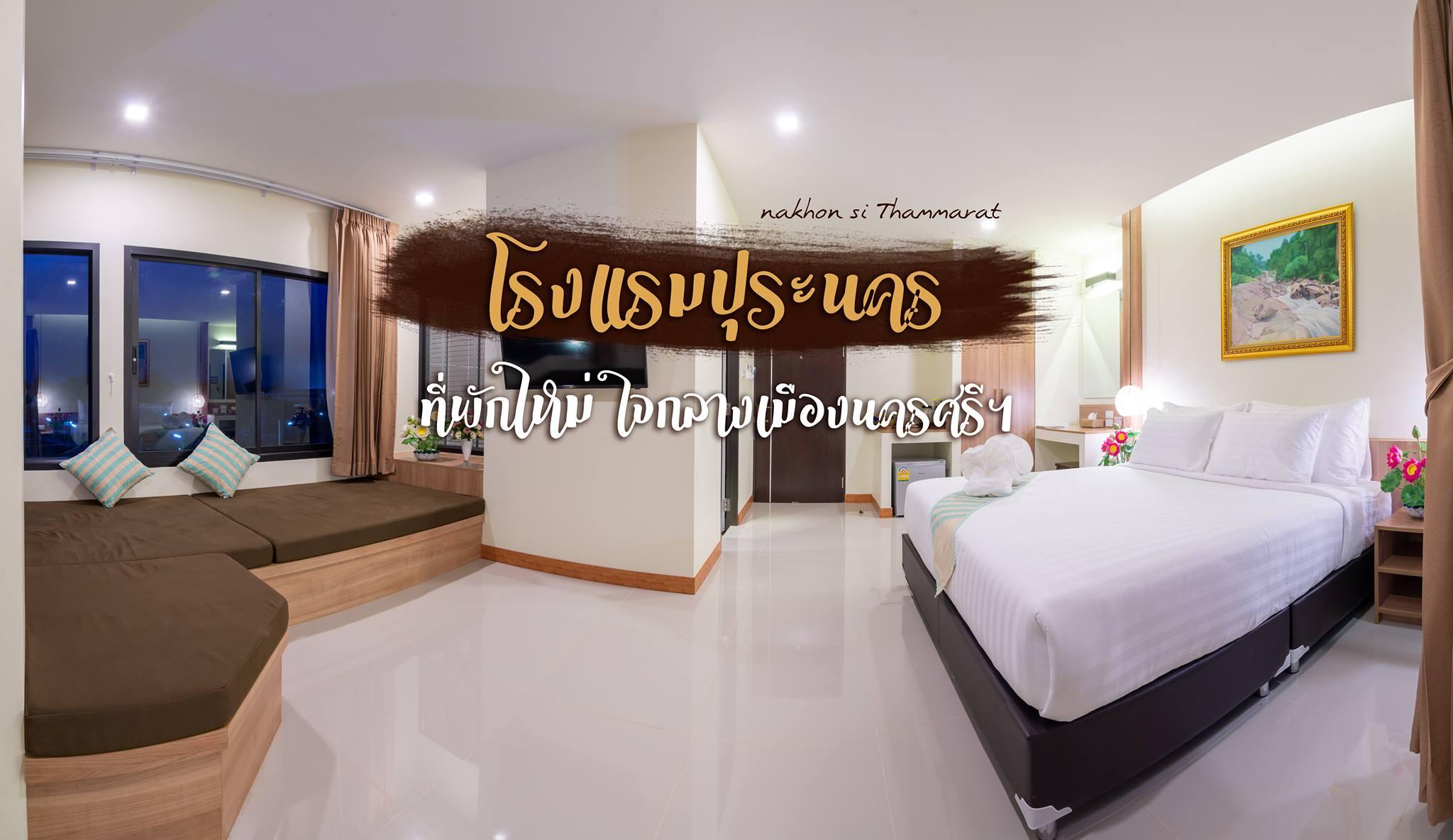 โรงแรมปุระนคร---Puranakhon-- Fรงแรมนี้ชื่อว่า--ปุระนคร--เรื่องความสวยงามแอดมินให้เต็ม-10/10-ไม่ว่าจะภายในหรือภายนอกการตกแต่งเต็มไปด้วยเอกลักษณ์และเสน่ห์แห่งนครศรีธรรมราชเลยครับ-ภายในห้องพักแต่ละห้องตกแต่งด้วยภาพวาดต่างๆ-ไม่ว่าจะเป็นสถานที่ท่องเที่ยวในนครศรีธรรมราช-วิถีชีวิต-ภูมิปัญญาต่างๆท้องถิ่นแห่งเมืองคอน-ขอบอกว่าสุดยอดจริงๆครับ-ชื่อห้องพักและชื่อชั้นในแต่ละชั้น-จะเป็นชื่อสถานที่ในจังหวัดนครศรีธรรมราชด้วยครับ-อย่างชั้น-ห้องคีรีวง-ชั้นคีรีวง-ชั้นนบพิตำ-ลานสกา-เป็นต้น-พร้อมทั้งโรงแรมยังมีบริการต่างๆอีกมากมาย-เช่น-ห้องประชุม-ห้องจัดเลี้ยง-และมีร้านอาหาร--โรงเตี๊ยม-เมืองนคร--ที่มีอาหารหลากหลายมากมายคอยให้บริการครับ-ในส่วนของความสวยงามของห้องพักแอดมินเข้าไปชมแล้ว-10/10-เช่นกันครับ-ของประดับตกแต่งในห้องมีการผสมผสานระหว่างสมัยใหม่-กับวัสดุ-otop-ภูมิปัญญาชาวบ้านครับ-ดีจริงๆนะเออ-ถ้ามานครศรีฯ-ต้องลองพักกันหน่อยแล้วนะครับ ที่พัก,ตัวเมืองนครศรี,พระธาตุ,กำแพงเมืองเก่า,วิวสวย,วิวเมือง