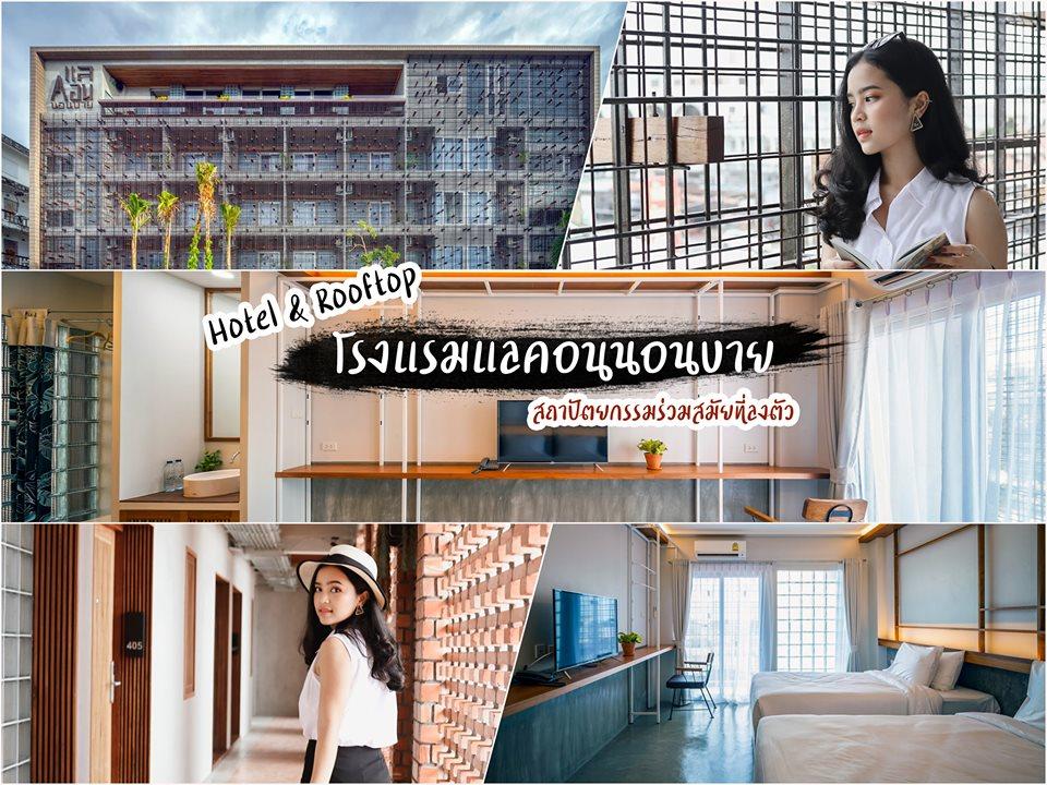แลคอนนอนบาย---Laekhon-nonbai-- รีวิวกันเลยวัสดุของโรงแรมใช้วัสดุเรียบง่าย-เช่น-อิฐ-แก้ว-บล็อก-เส้นเหล็ก-นำมา-Design-จัดวางให้ดู-Modern-ที่ให้ความรู้สึกสไตล์เก่าปนใหม่-อารมณ์ประมาณว่า-เป็นที่สวยๆ-แต่ยังคงกลิ่นไอของท้องถิ่นกันเลยทีเดียวครับ-บรรยากาศขอบอกว่า-10/10-มีการสอดแทรกต้นไม้ที่ไร้-Pattern-ที่มองแล้วดูเป็นธรรมชาติแต่ละมุมของโรงแรมแอดมินเดินเล่นดูได้ไม่มีเบื่อเลยครับ-ต้องไปสัมผัสนะพูดจริง-และในส่วนของชั้นบนสุดของโรงแรม-เป็นร้านอาหาร-Laekhon-Rooftop-ที่เปิดทั้งกลางวันและกลางคืนได้มองเห็นวิวพระธาตุและอำเภอเมืองอย่างเต็มๆเลยครับ-สมชื่อจริงๆ--แลคอน--แถม--นอนบาย--นอนสบายจริงๆด้วยโทนกลิ่นไออย่างที่แอดมินบอกก-ขอบอกว่าสุดๆ-อยากให้ไปลองสัมผัสกันนะครับ-และยังมีห้องจัดเลี้ยงห้องประชุม-ห้องสังสรรค์ไว้บริการด้วยนะครับผม ที่พัก,ตัวเมืองนครศรี,พระธาตุ,กำแพงเมืองเก่า,วิวสวย,วิวเมือง
