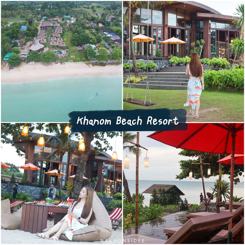 Khanom Beach Resort & Spa ที่พักสุดปังที่ใครๆก็ต้องมา มีห้องพักหลายแบบทั้งแบบวิวทะเล พูลวิลล่าริมทะเล และอื่นๆ แบบเลยว่า Luxury ของจริง มีร้านอาหารริมหาด อร่อยๆด้วยน้าา  จองที่พัก เช็คราคาโปรโมชั่นลดสูงสุด 70% คลิก  รายละเอียด คลิก ที่พัก,ติดทะเล,นครศรี,ขนอม,วิวหลักล้าน,ทะเล,ธรรมชาติ,ภูเขา,โรงแรม,รีสอร์ท,ขนอม