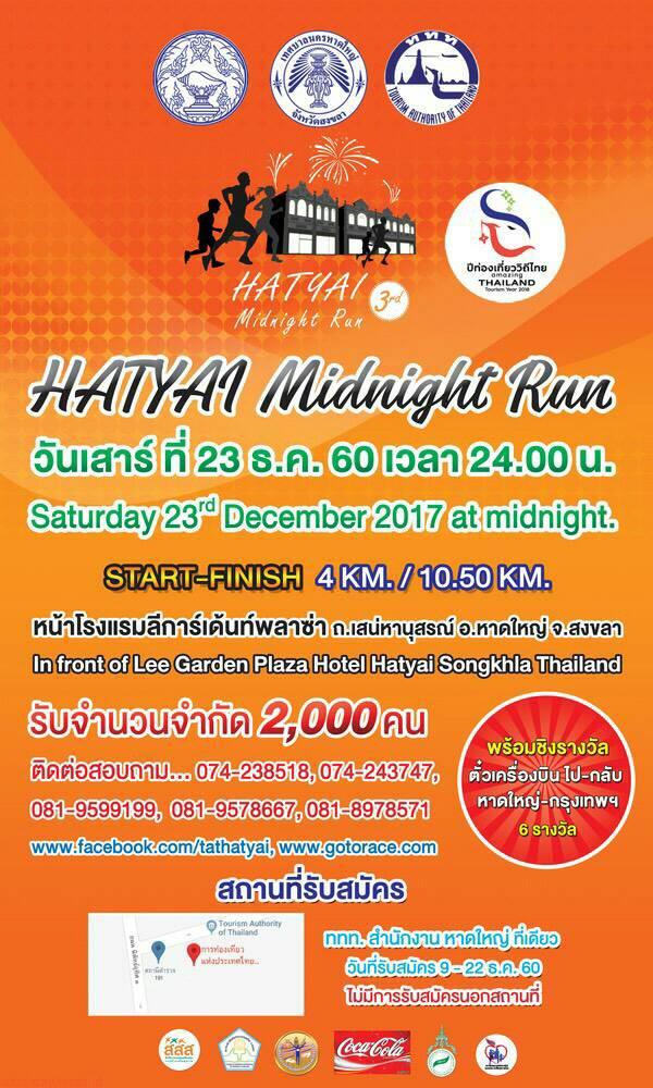 เปิดรับสมัครแล้ว Hatyai Midnight Run 2017 หาดใหญ่มิดไนท์รัน นครศรีดีย์