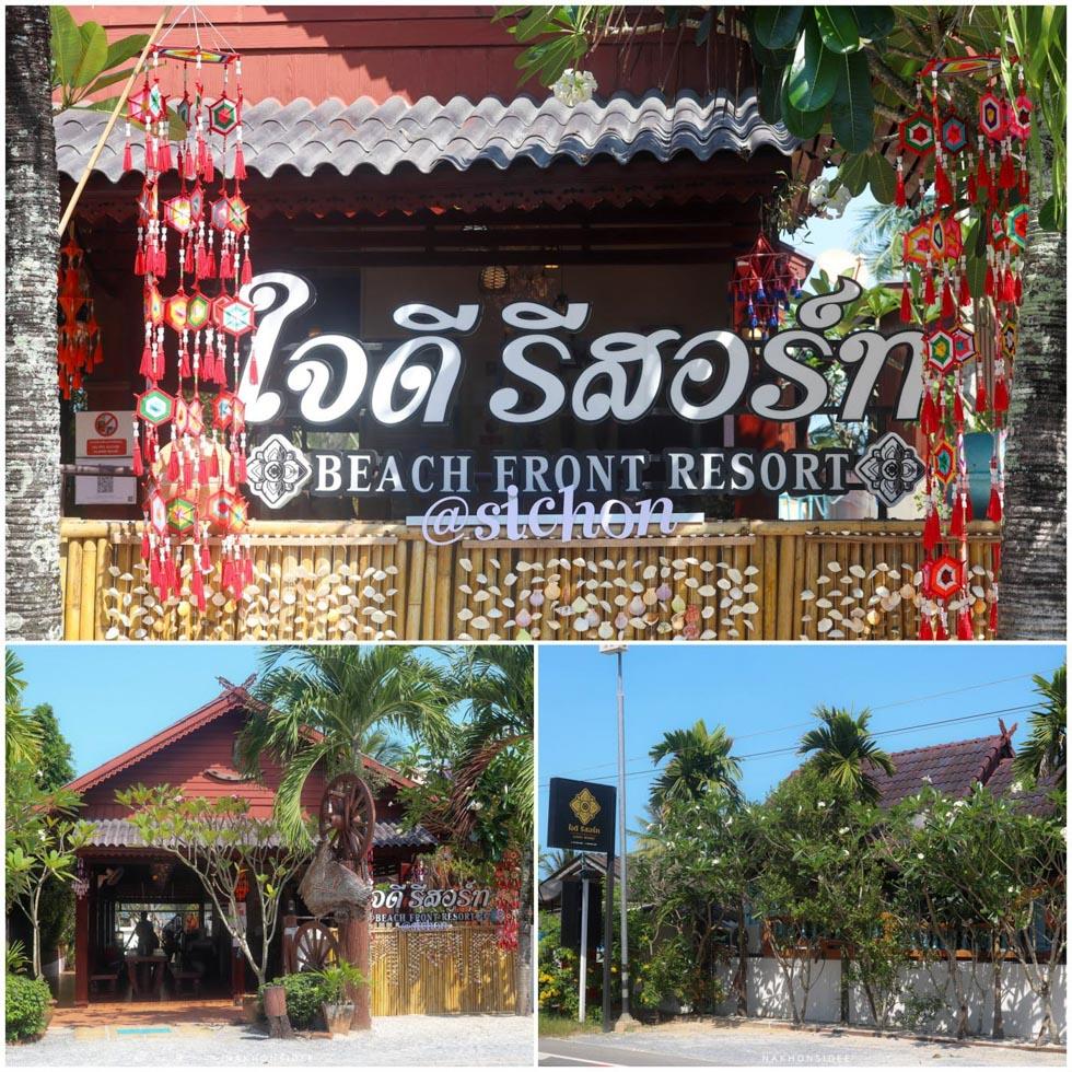 ด้านหน้าของรีสอร์ท  ที่พัก,สิชล,ใจดีรีสอร์ท,สุดสวย,วิวทะเล,สไตล์เรือนไทย