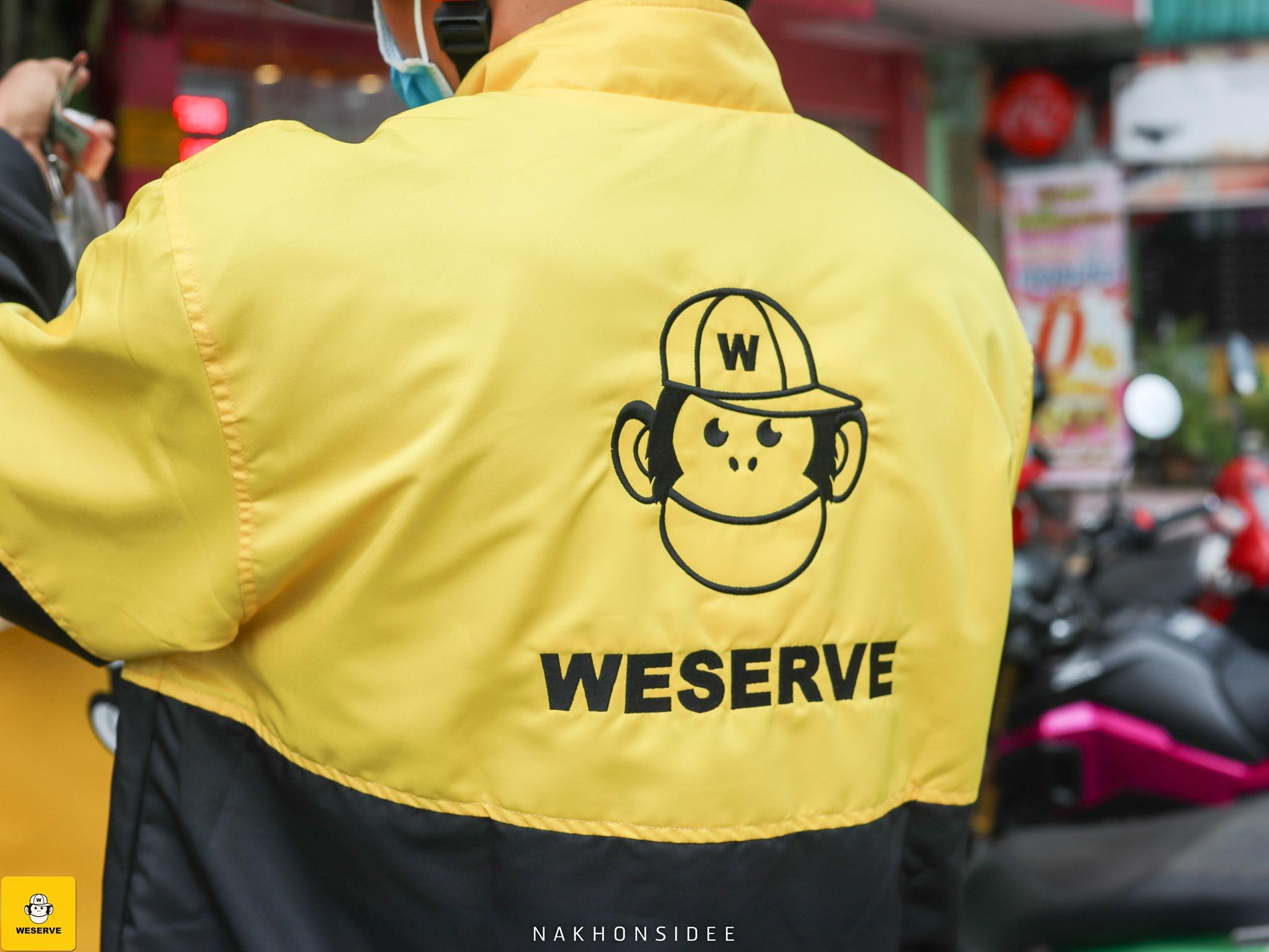 weserve,วีเสิร์ฟ