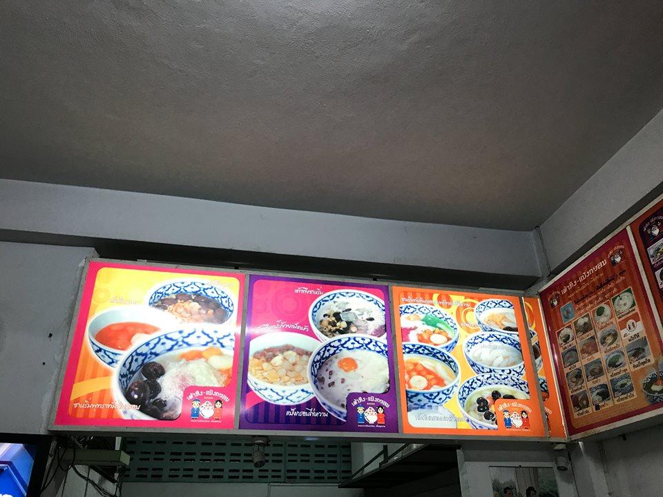 ร้านแป้งกรอบ 2502 สุดยอดร้านขนมหวานแห่งเมืองคอน อร่อยแน่นอน นครศรีดีย์