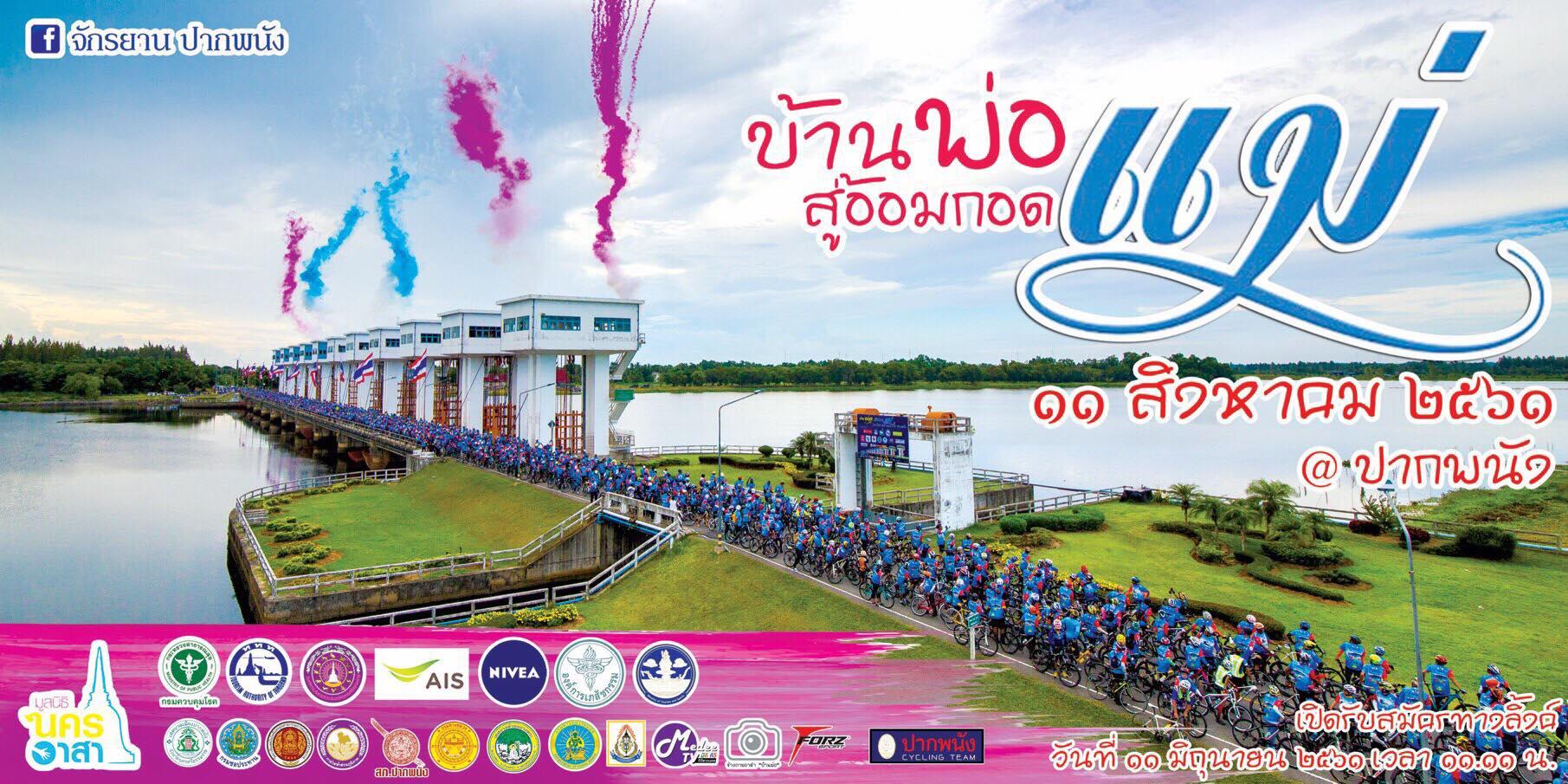 เชิญร่วมงานปั่นจักรยานที่ยิ่งใหญ่แห่งปี วันที่ 11 สิงหาคม 2561