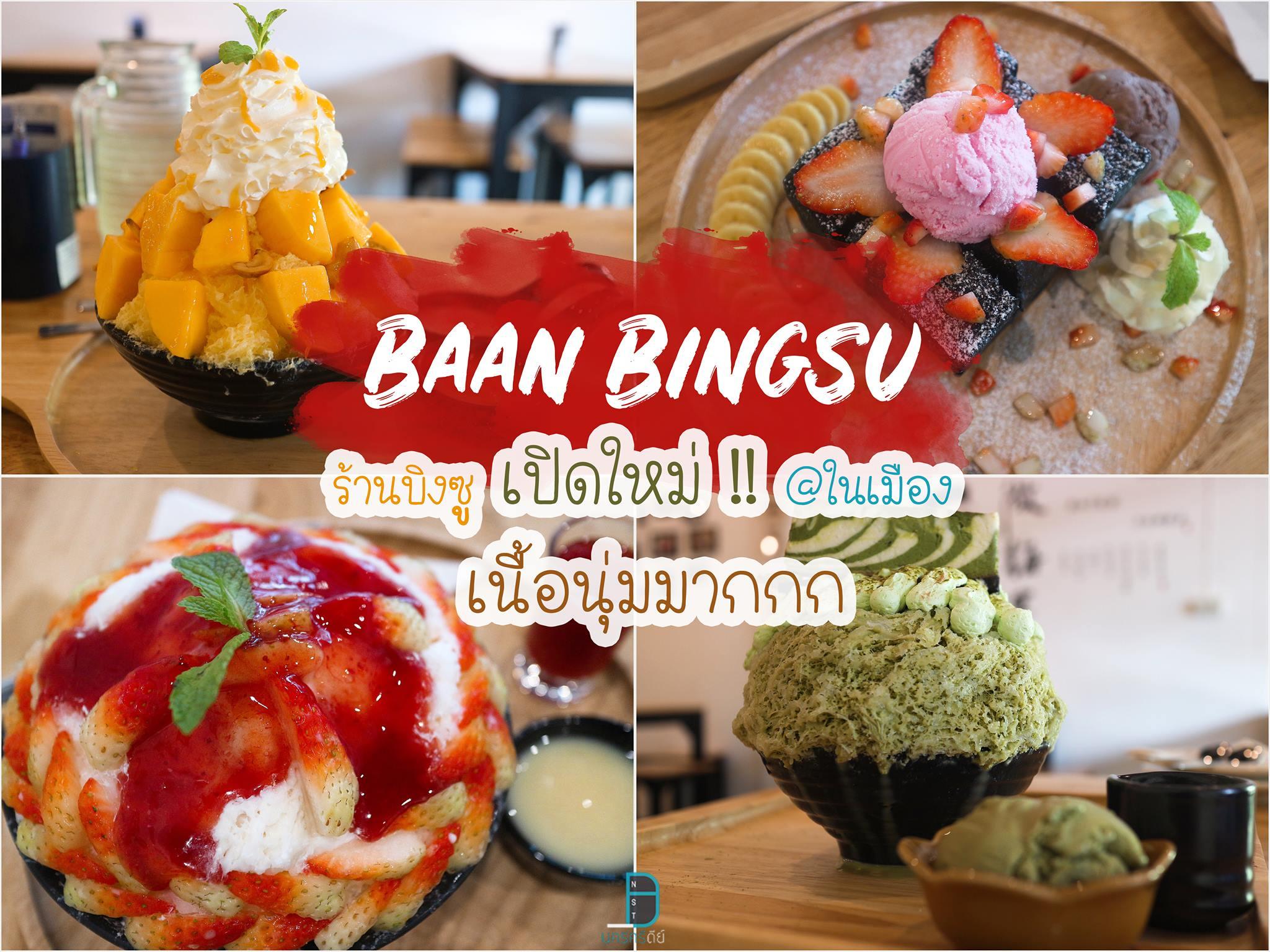 Baan Bing Su บ้านบิงซู ร้านบิงซูเปิดใหม่เมืองคอน
