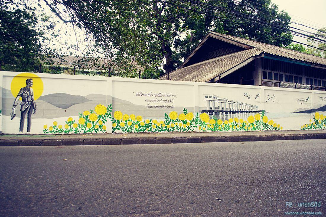 งานศิลปะใจกลางเมืองนคร ภาพวาดถวายพ่อหลวงรัชกาลที่9 Steert Art ครบทุกสถานที่