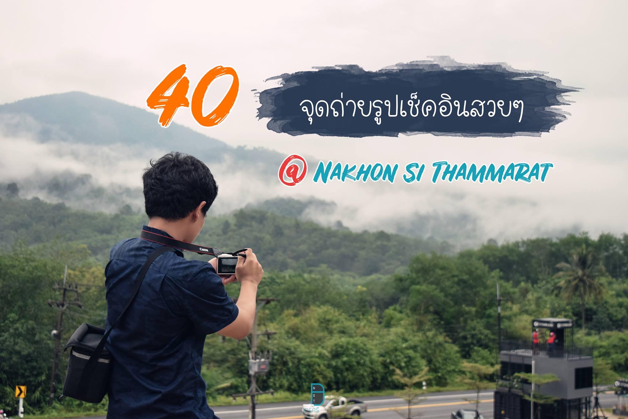 40 จุดถ่ายรูปเช็คอินสวยๆ at นครศรีธรรมราช