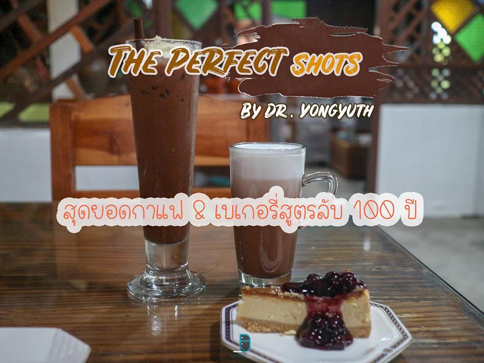 The Perfect Shots by ดร. ยงยุทธ  สายกาแฟ เบเกอรี่ ต้องห้ามพลาด