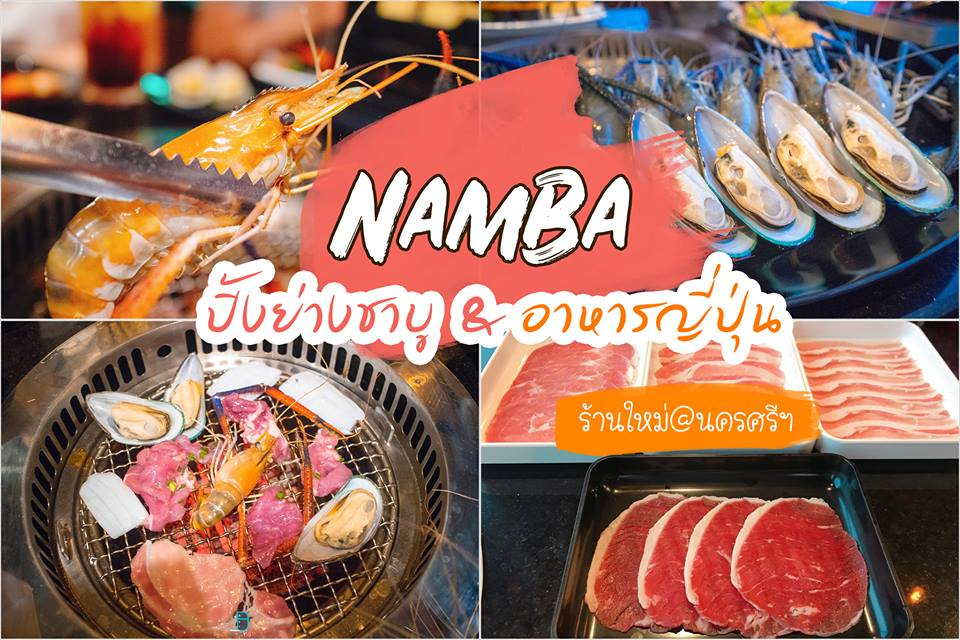 Namba Shabu Grill และอาหารญี่ปุ่นเด็ดๆ ร้านปิ้งย่างชาบูใหม่ at นครศรีธรรมราช