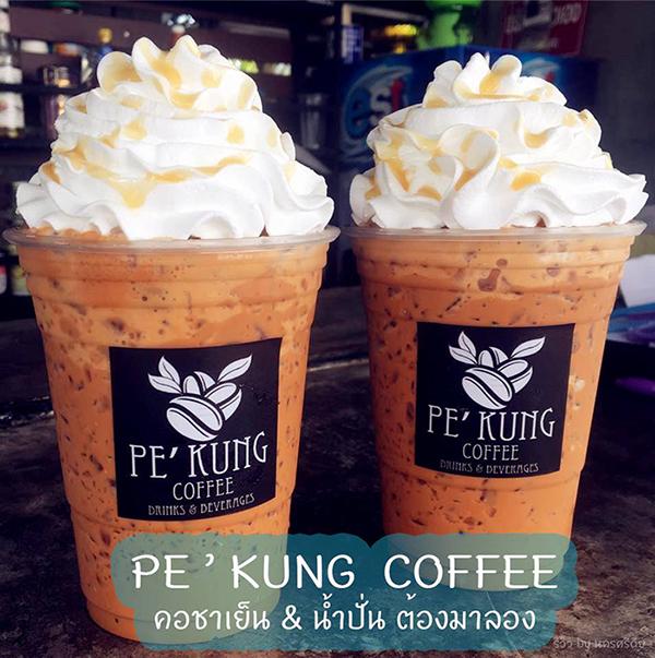 ร้านชาพี่กุ้ง PEE-KUNG COFFEE คอชาเย็น สาวกชาเย็น น้ำปั่น ต้องมาลอง