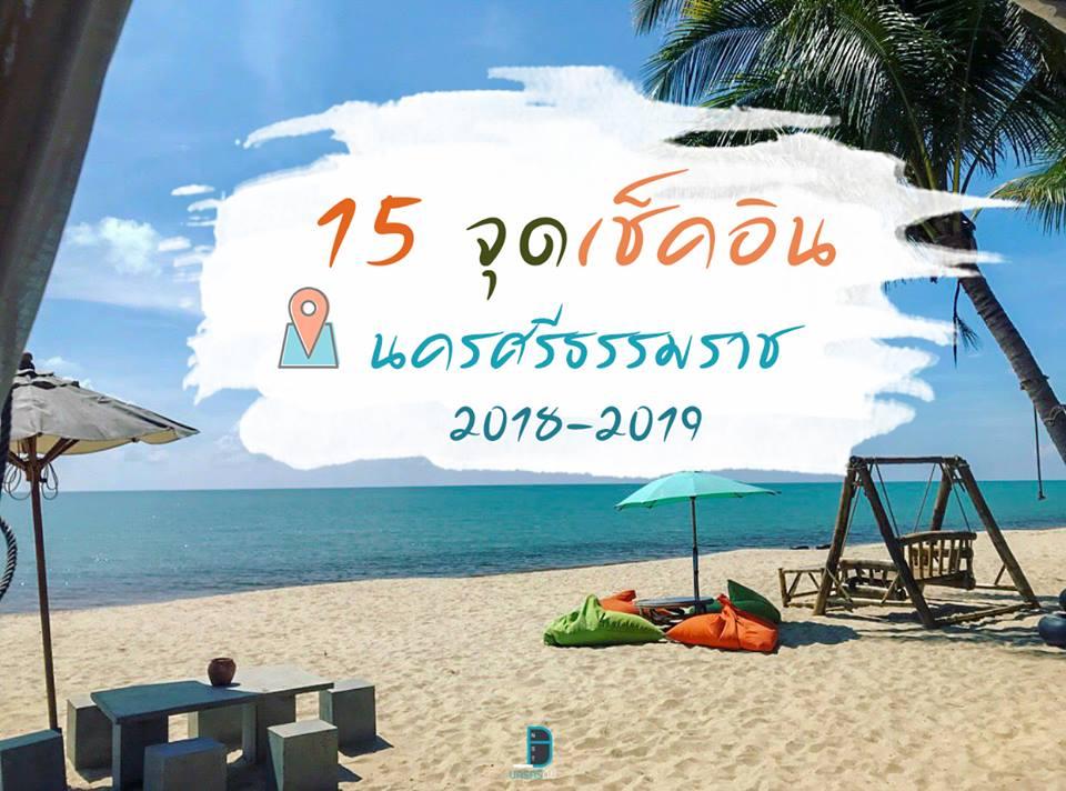 15 จุดเช็คอิน นครศรีธรรมราช 2021