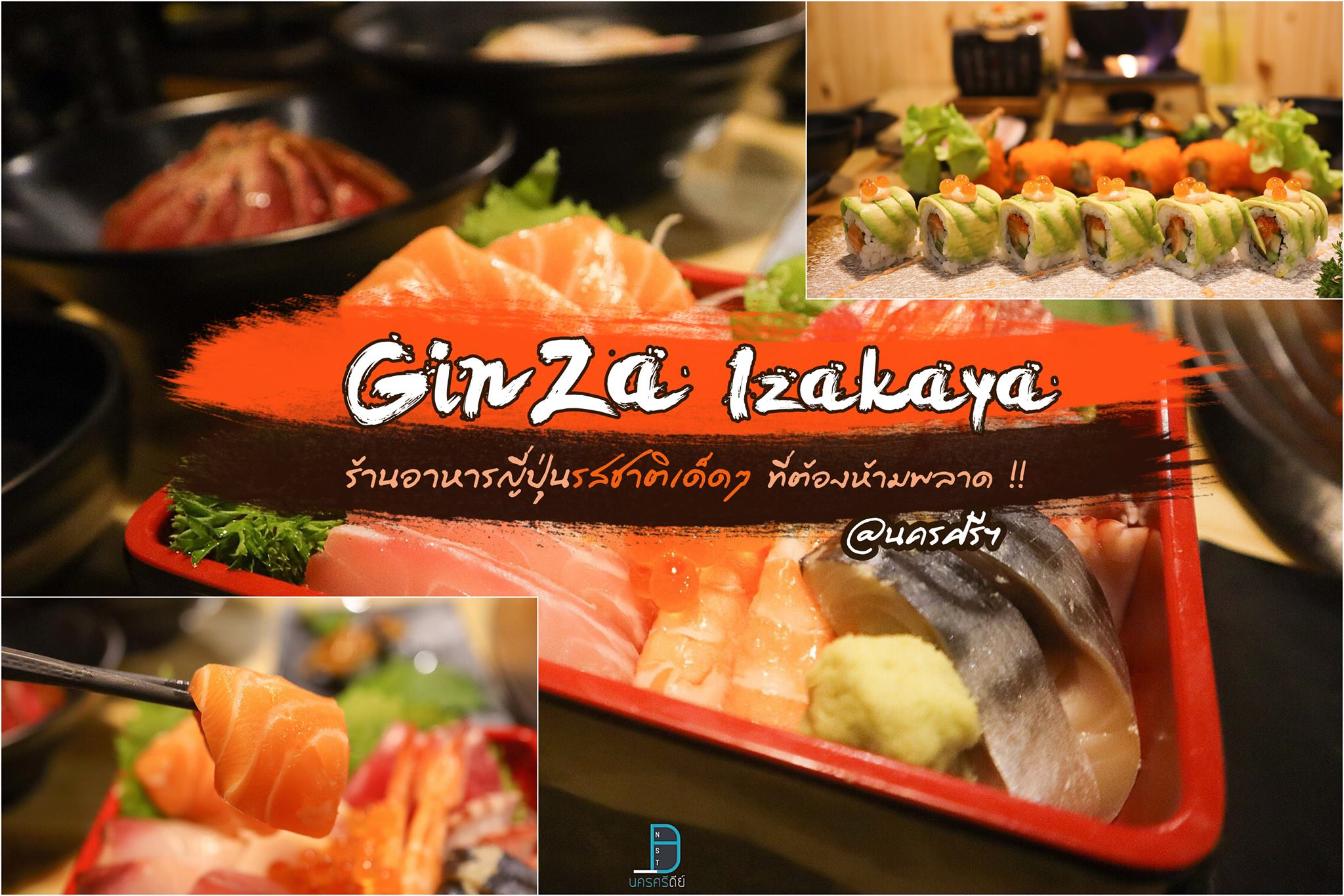Ginza Izakaya กินซ่า สุดยอดร้านอาหารญี่ปุ่น นครศรีธรรมราช เมนูเด็ดกว่า 100 เมนู